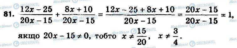 ГДЗ Алгебра 8 класс страница 81