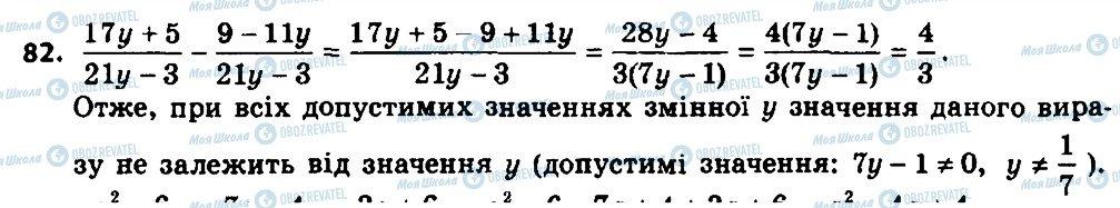 ГДЗ Алгебра 8 класс страница 82