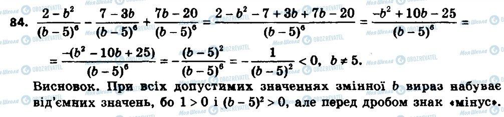 ГДЗ Алгебра 8 клас сторінка 84