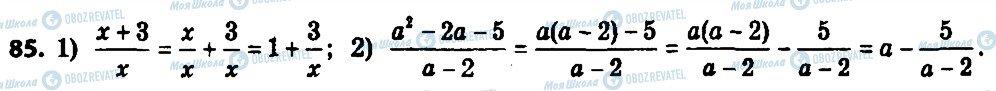 ГДЗ Алгебра 8 класс страница 85
