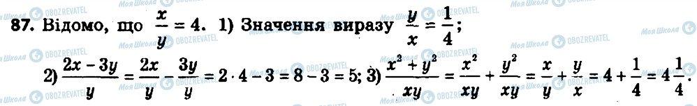 ГДЗ Алгебра 8 класс страница 87