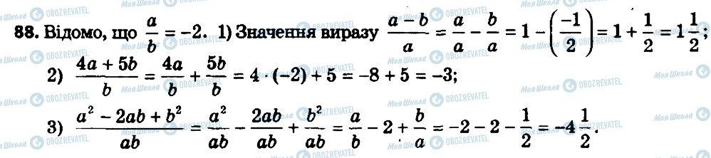 ГДЗ Алгебра 8 клас сторінка 88