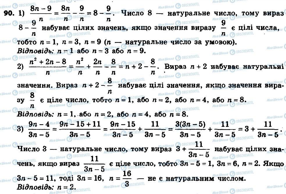 ГДЗ Алгебра 8 класс страница 90