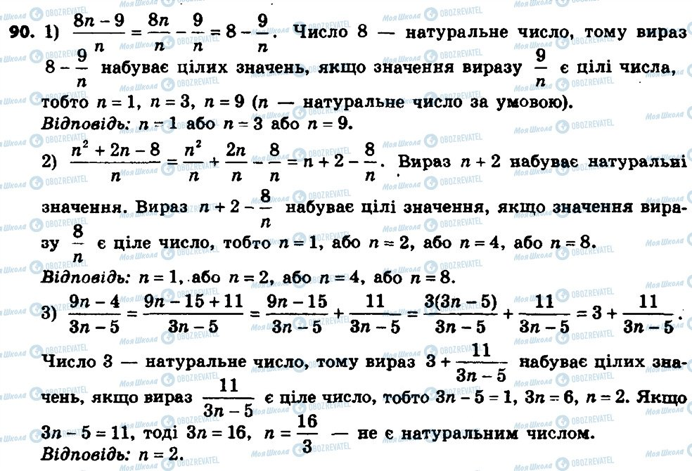 ГДЗ Алгебра 8 клас сторінка 90