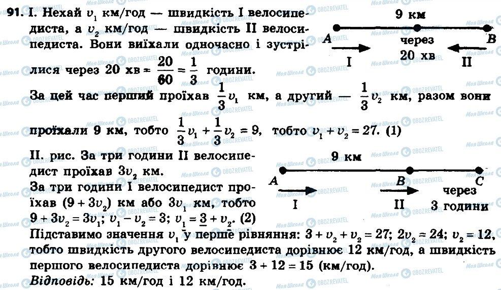 ГДЗ Алгебра 8 класс страница 91