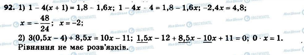ГДЗ Алгебра 8 класс страница 92