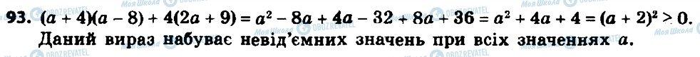 ГДЗ Алгебра 8 клас сторінка 93