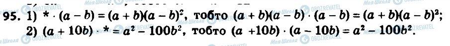 ГДЗ Алгебра 8 класс страница 95