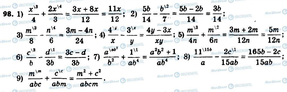 ГДЗ Алгебра 8 клас сторінка 98