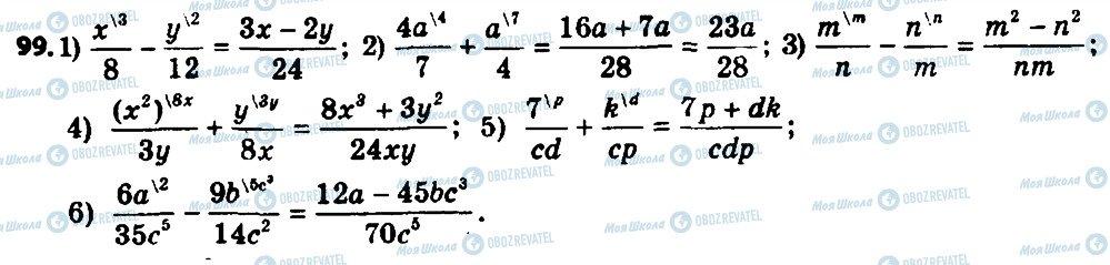 ГДЗ Алгебра 8 класс страница 99