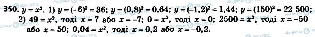 ГДЗ Алгебра 8 клас сторінка 350