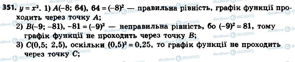ГДЗ Алгебра 8 класс страница 351