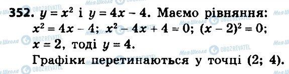 ГДЗ Алгебра 8 класс страница 352