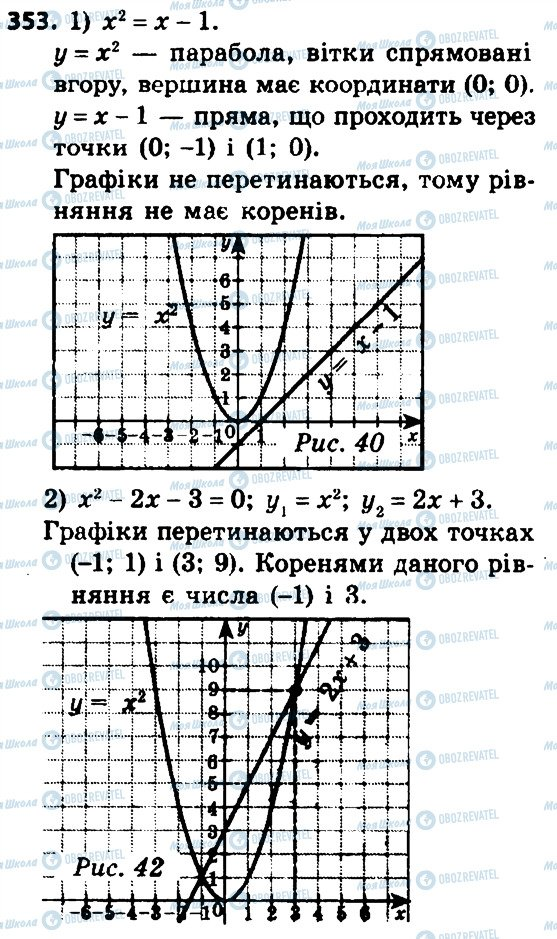 ГДЗ Алгебра 8 класс страница 353
