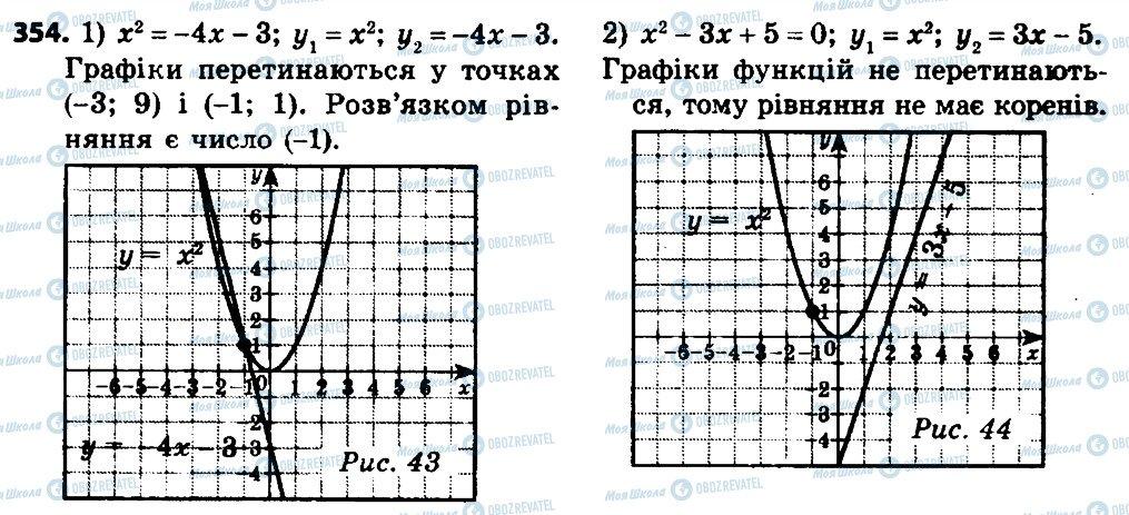 ГДЗ Алгебра 8 класс страница 354