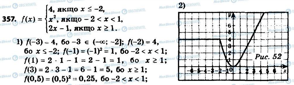 ГДЗ Алгебра 8 клас сторінка 357