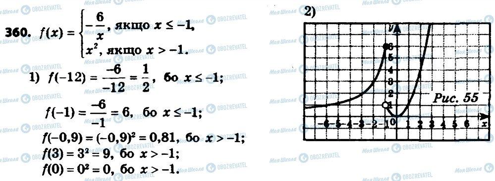 ГДЗ Алгебра 8 клас сторінка 360