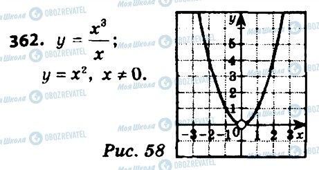 ГДЗ Алгебра 8 класс страница 362