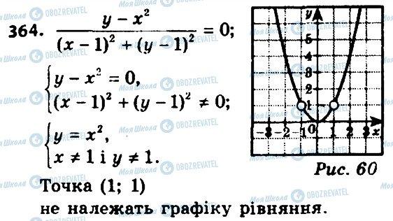 ГДЗ Алгебра 8 класс страница 364