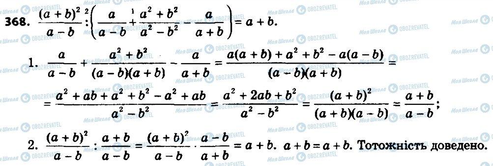 ГДЗ Алгебра 8 класс страница 368