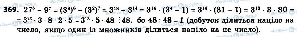 ГДЗ Алгебра 8 класс страница 369
