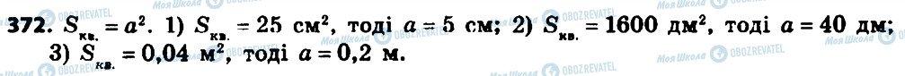 ГДЗ Алгебра 8 класс страница 372