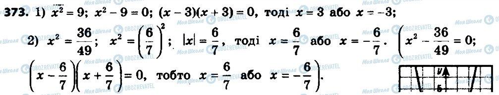 ГДЗ Алгебра 8 класс страница 373