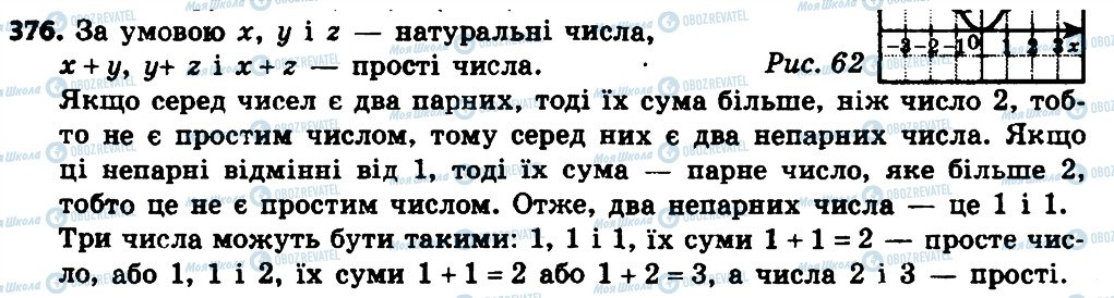 ГДЗ Алгебра 8 клас сторінка 376