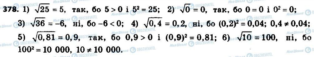 ГДЗ Алгебра 8 клас сторінка 378