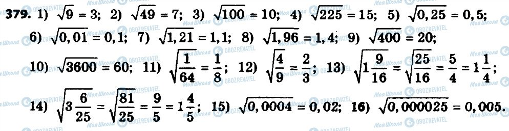 ГДЗ Алгебра 8 класс страница 379