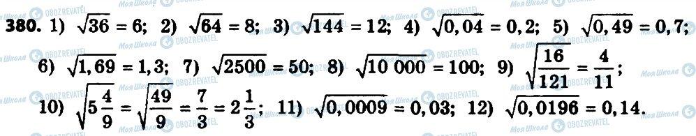 ГДЗ Алгебра 8 класс страница 380