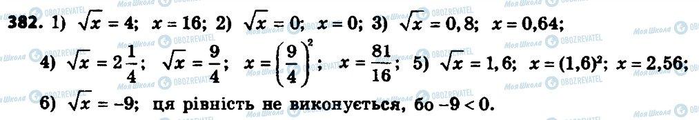 ГДЗ Алгебра 8 класс страница 382