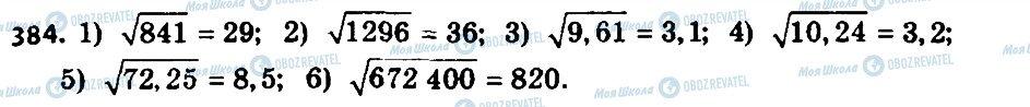 ГДЗ Алгебра 8 класс страница 384