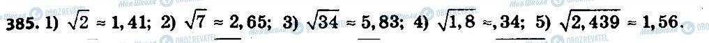 ГДЗ Алгебра 8 класс страница 385