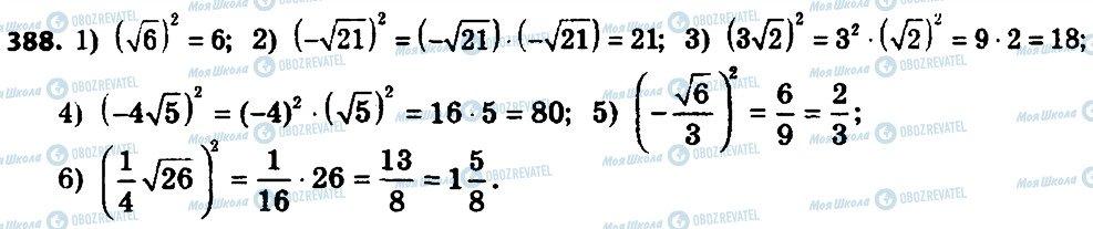 ГДЗ Алгебра 8 класс страница 388