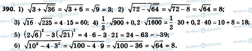 ГДЗ Алгебра 8 клас сторінка 390