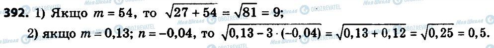 ГДЗ Алгебра 8 клас сторінка 392