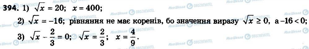 ГДЗ Алгебра 8 клас сторінка 394