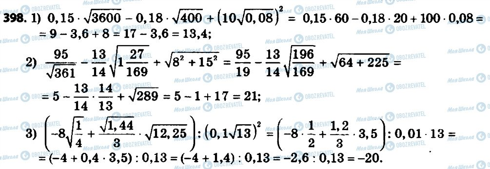 ГДЗ Алгебра 8 клас сторінка 398