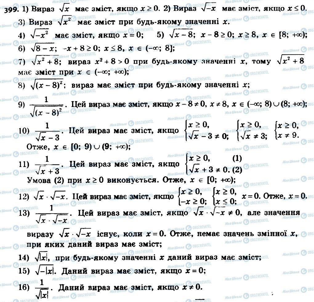 ГДЗ Алгебра 8 класс страница 399