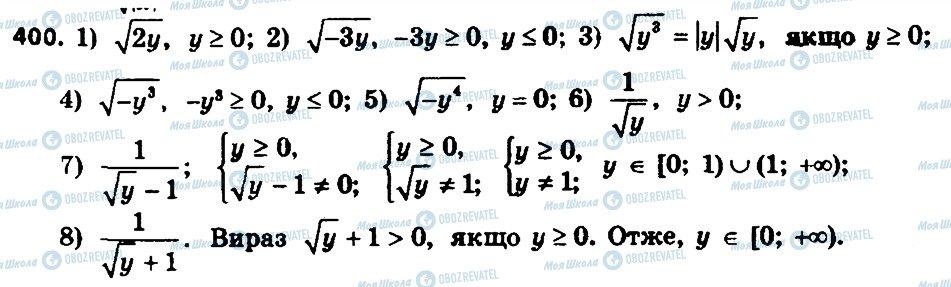 ГДЗ Алгебра 8 класс страница 400