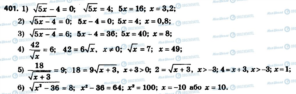 ГДЗ Алгебра 8 клас сторінка 401