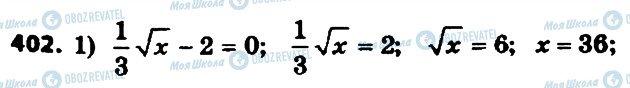 ГДЗ Алгебра 8 клас сторінка 402