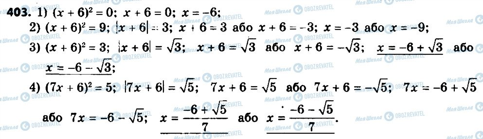 ГДЗ Алгебра 8 клас сторінка 403