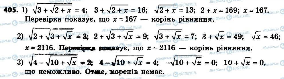 ГДЗ Алгебра 8 класс страница 405
