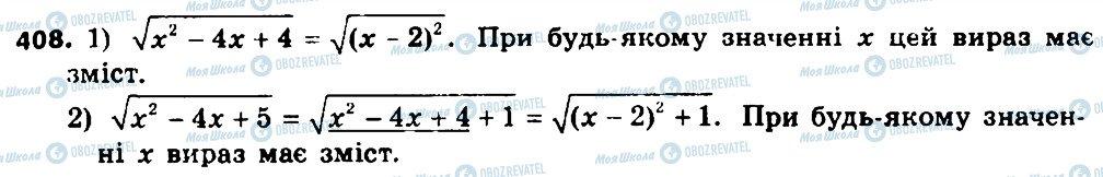 ГДЗ Алгебра 8 класс страница 408