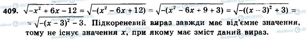 ГДЗ Алгебра 8 класс страница 409