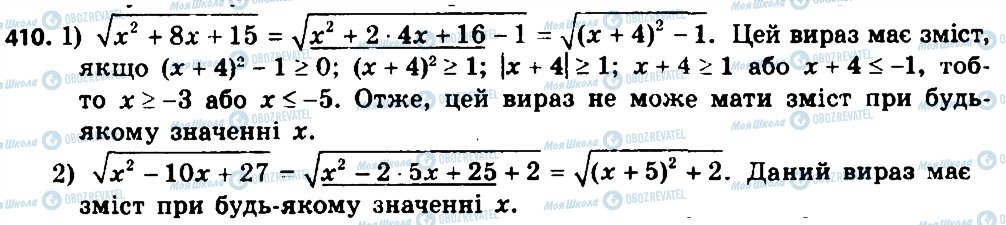 ГДЗ Алгебра 8 клас сторінка 410
