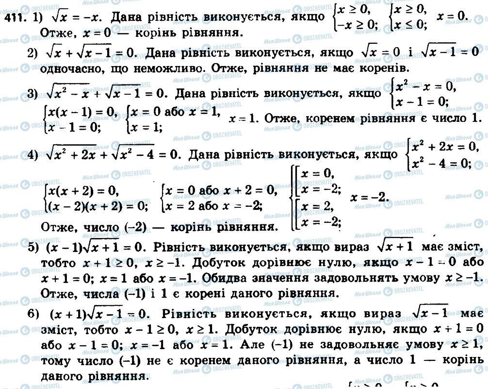 ГДЗ Алгебра 8 клас сторінка 411
