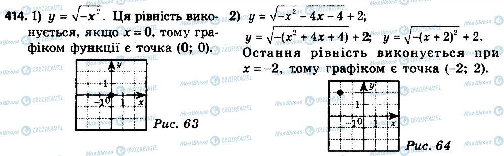 ГДЗ Алгебра 8 клас сторінка 414